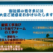 昭和55年のお住まい 耐震工事が始まります