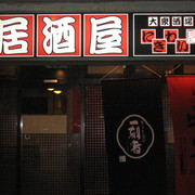 市内西鶴賀に大衆酒場『にぎわい屋』OPEN‼