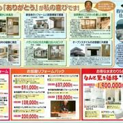 小布施工務店こだわりの家作り そしてこだわりの広告が完成しました。裏面