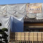 庄屋様邸 外壁工事が始まりました。